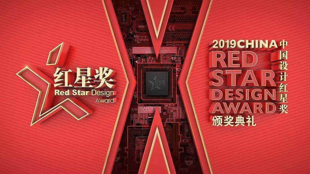2019中国红星设计奖双驰识足鸟脚型扫描仪.jpg